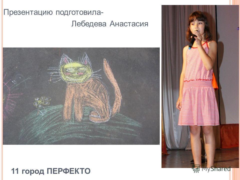 11 город ПЕРФЕКТО Презентацию подготовила- Лебедева Анастасия