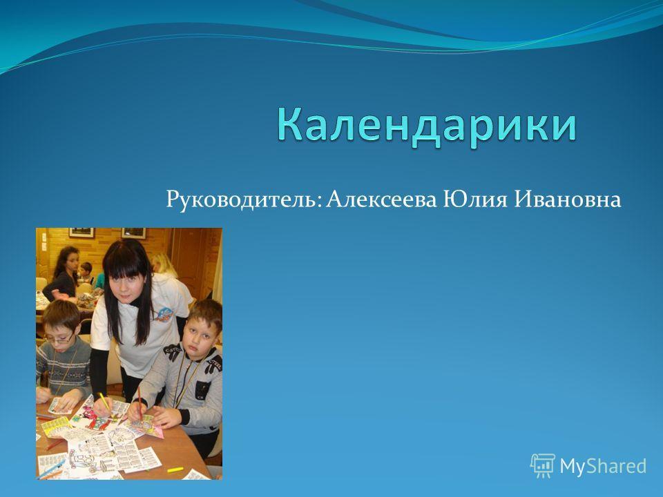 Руководитель: Алексеева Юлия Ивановна