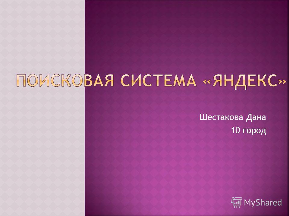 Шестакова Дана 10 город