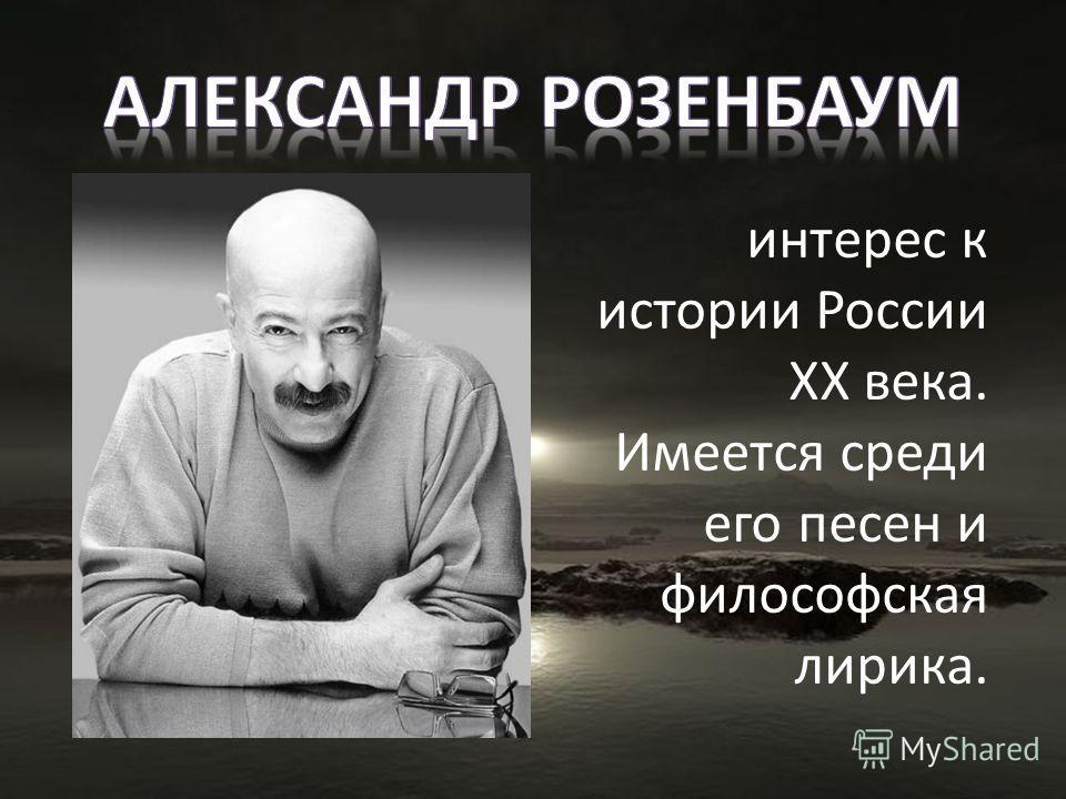 интерес к истории России XX века. Имеется среди его песен и философская лирика.