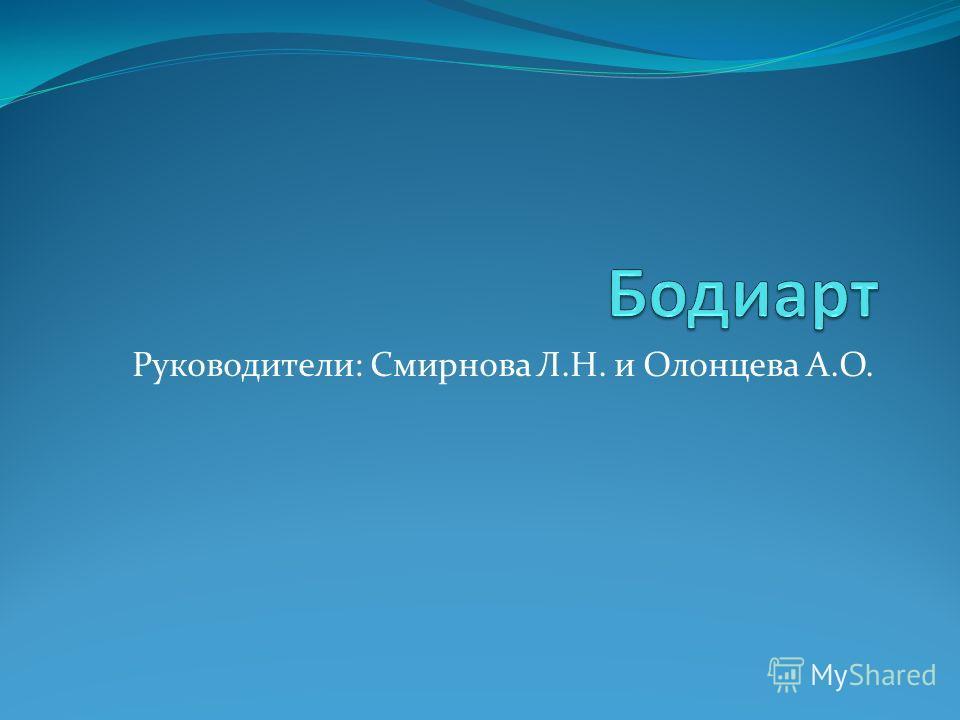 Руководители: Смирнова Л.Н. и Олонцева А.О.