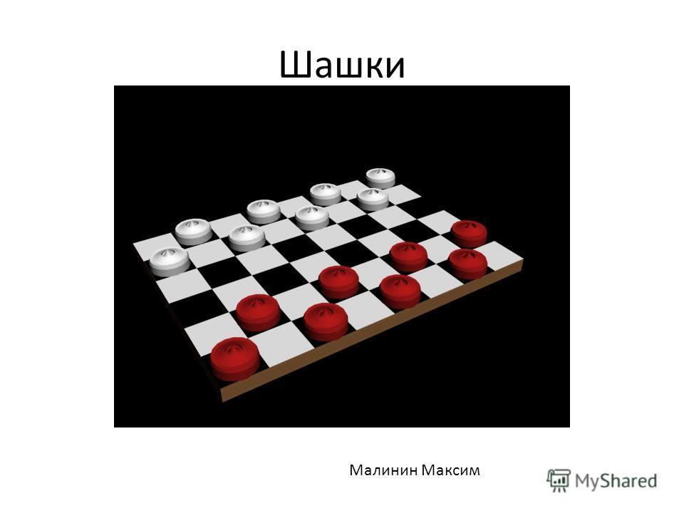 Шашки Малинин Максим