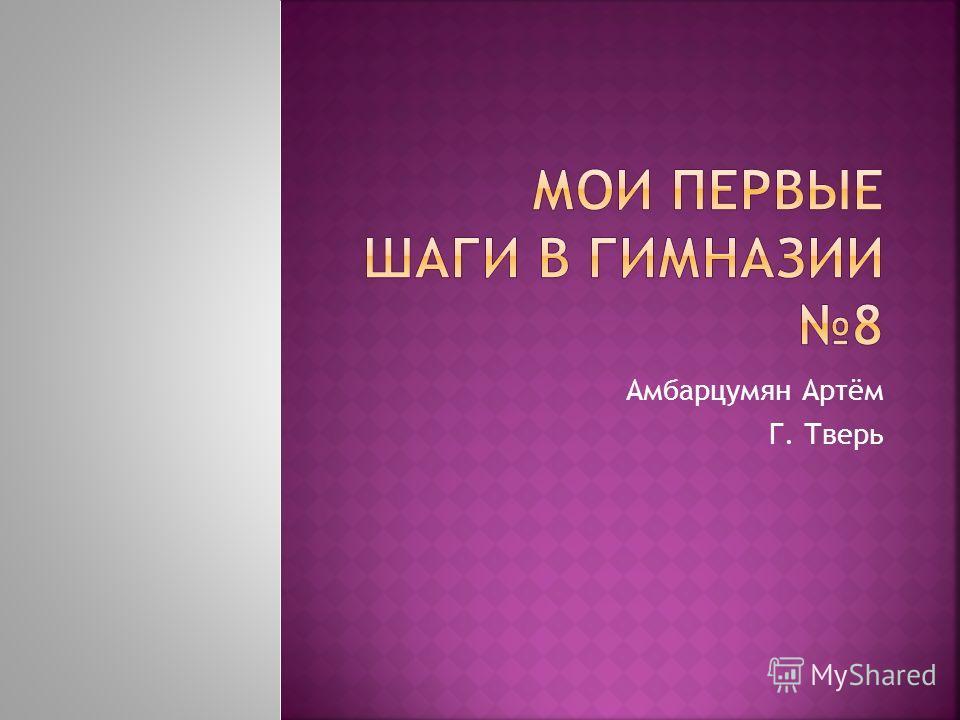 Амбарцумян Артём Г. Тверь