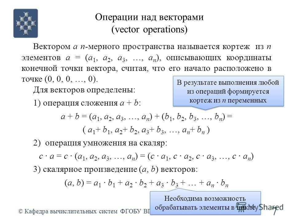 Операции над векторами (vector operations) © Кафедра вычислительных систем ФГОБУ ВПО «СибГУТИ» 7 Вектором а n-мерного пространства называется кортеж из n элементов a = (a 1, a 2, a 3, …, a n ), описывающих координаты конечной точки вектора, считая, ч