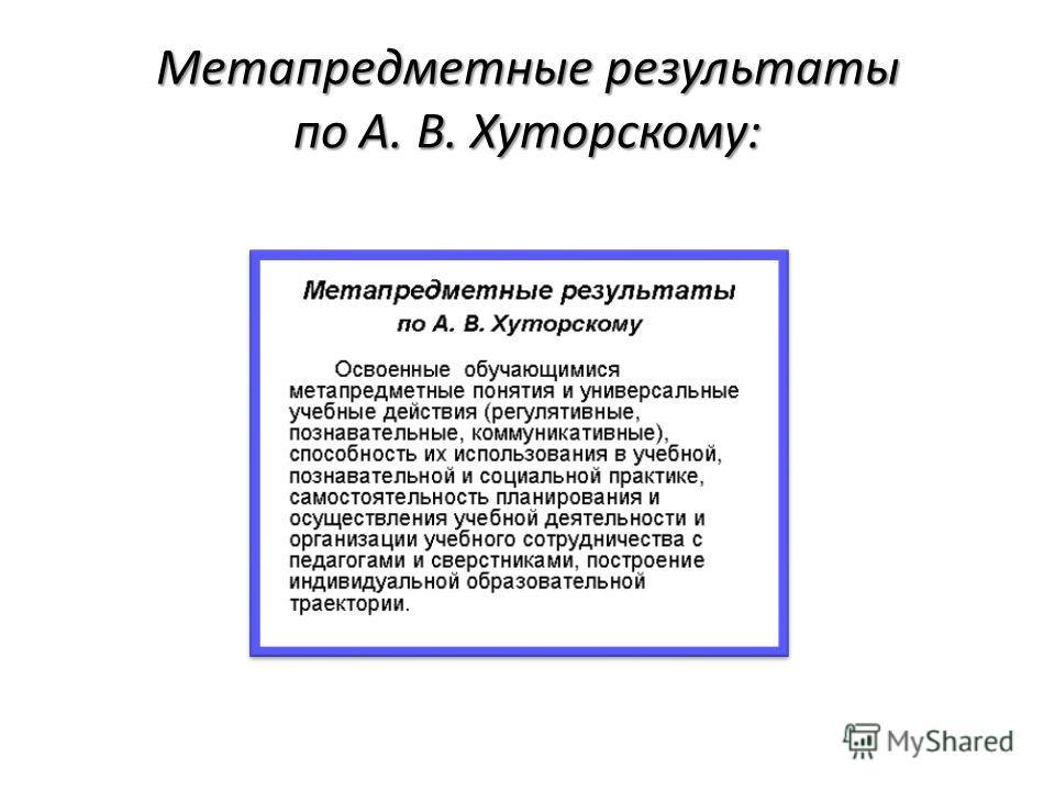 Метапредметные результаты по А. В. Хуторскому: