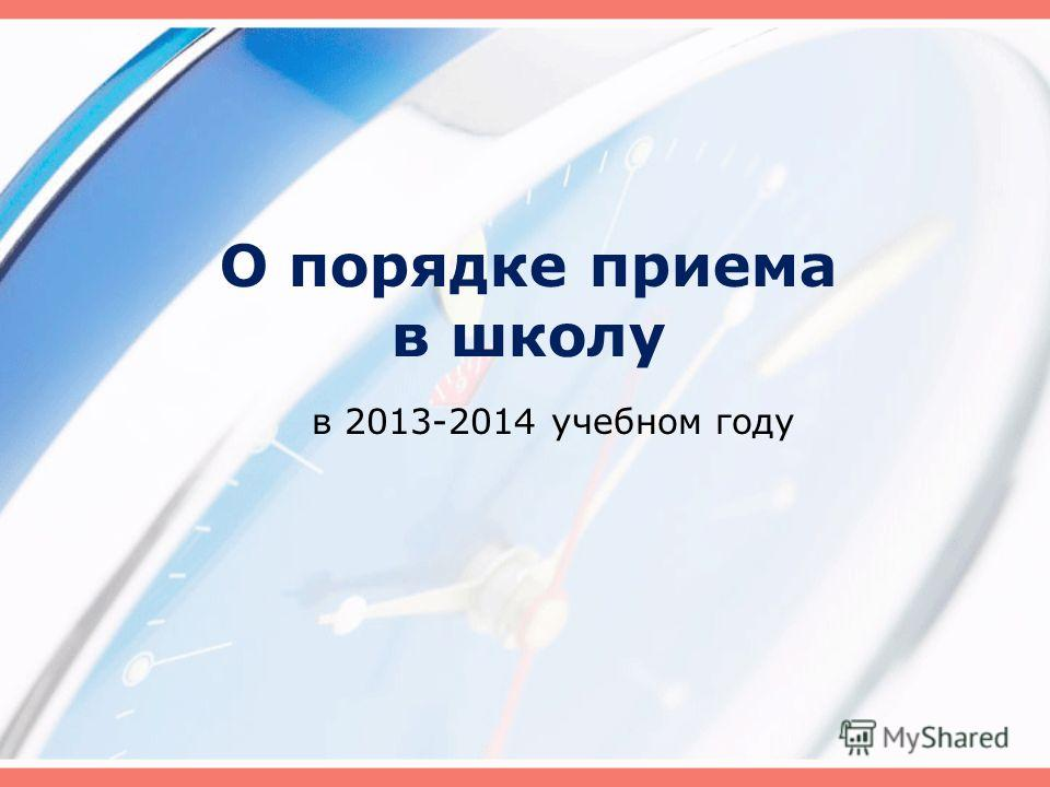 О порядке приема в школу в 2013-2014 учебном году