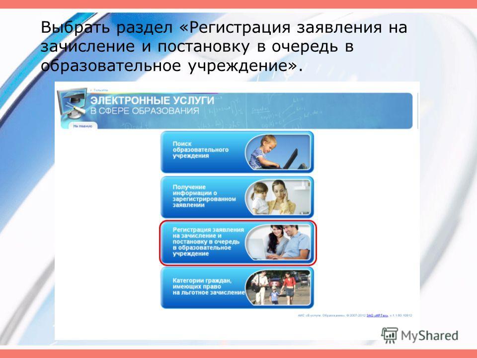 Выбрать раздел «Регистрация заявления на зачисление и постановку в очередь в образовательное учреждение».