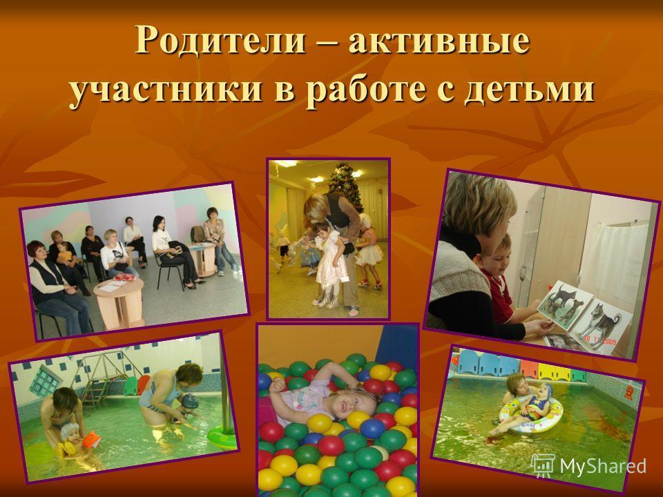 Родители – активные участники в работе с детьми
