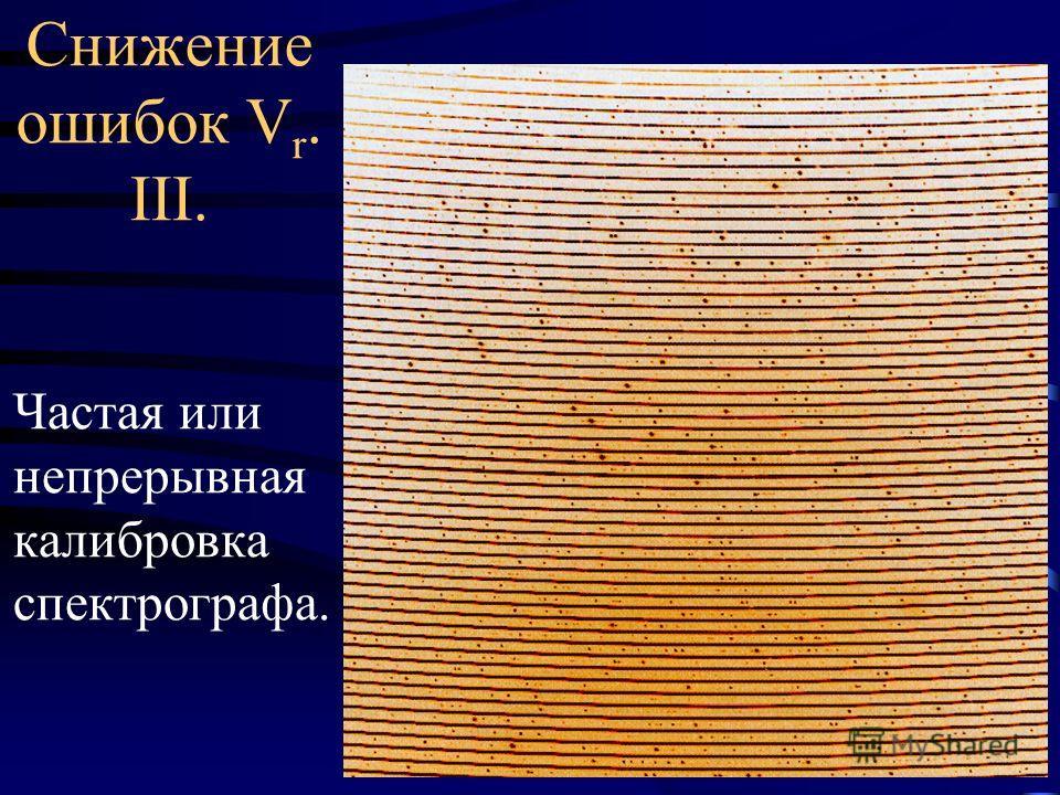 Снижение ошибок V r. III. Частая или непрерывная калибровка спектрографа.