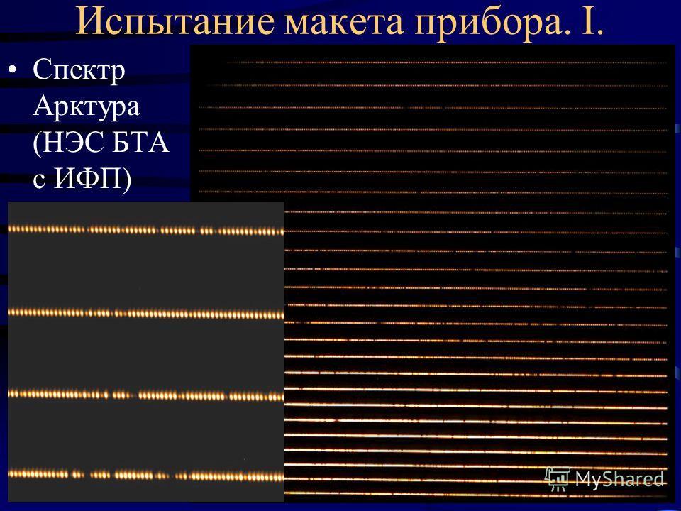 Испытание макета прибора. I. Спектр Арктура (НЭС БТА с ИФП)