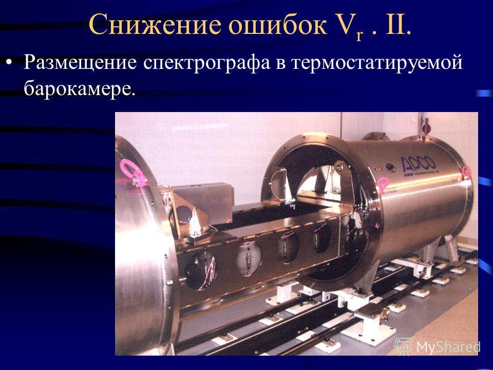 Снижение ошибок V r. II. Размещение спектрографа в термостатируемой барокамере.