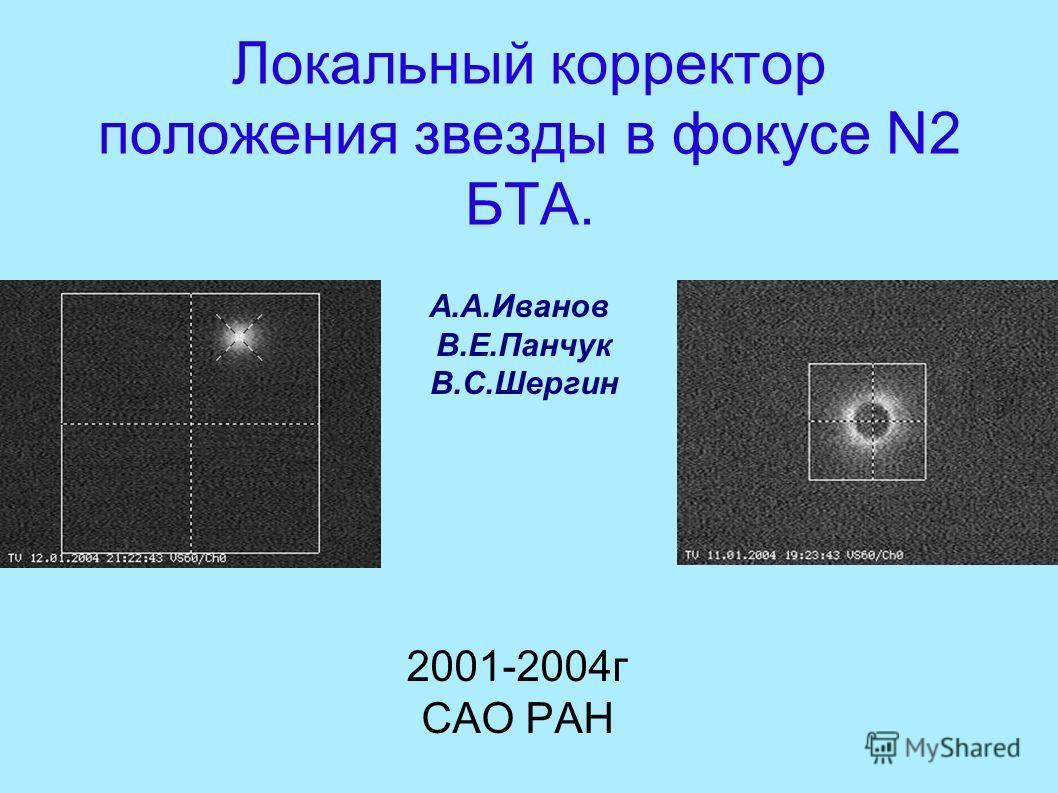 Локальный корректор положения звезды в фокусе N2 БТА. 2001-2004г САО РАН А.А.Иванов В.Е.Панчук В.С.Шергин