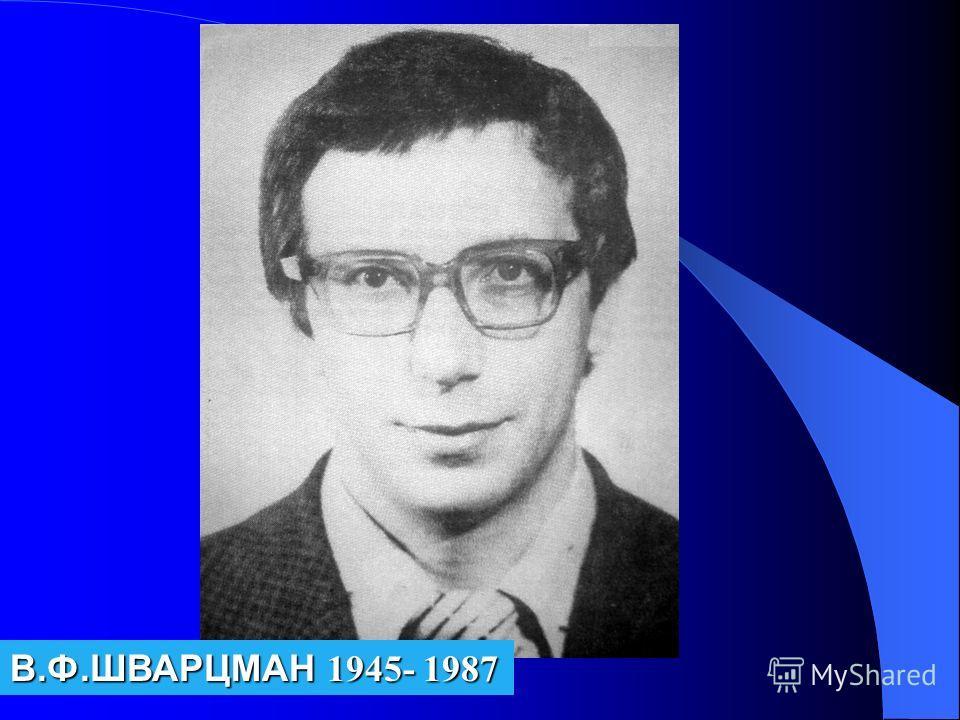 В.Ф.ШВАРЦМАН 1945- 1987