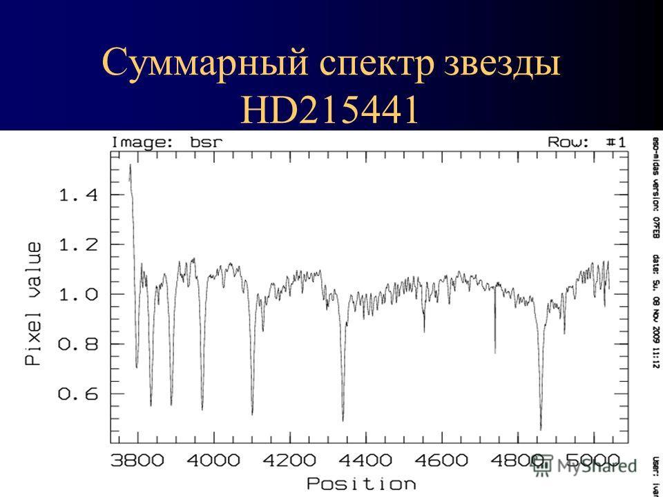 Суммарный спектр звезды HD215441