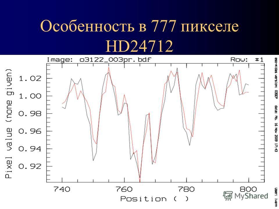 Особенность в 777 пикселе HD24712