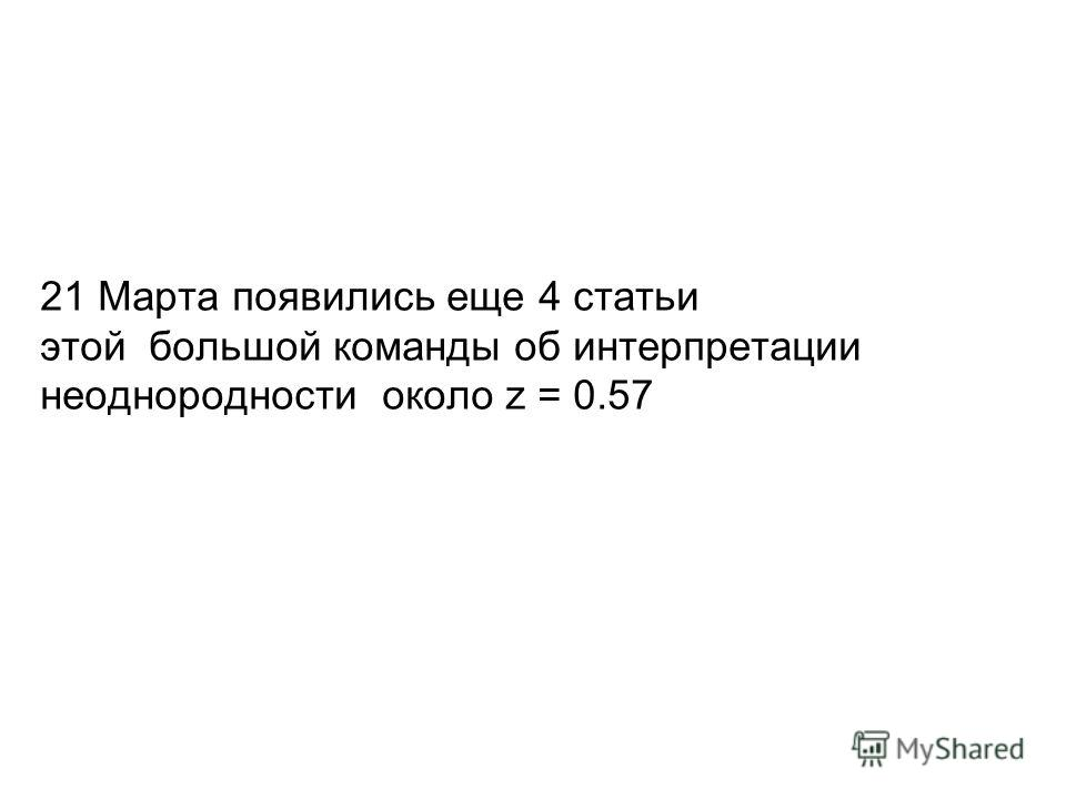 21 Марта появились еще 4 статьи этой большой команды об интерпретации неоднородности около z = 0.57