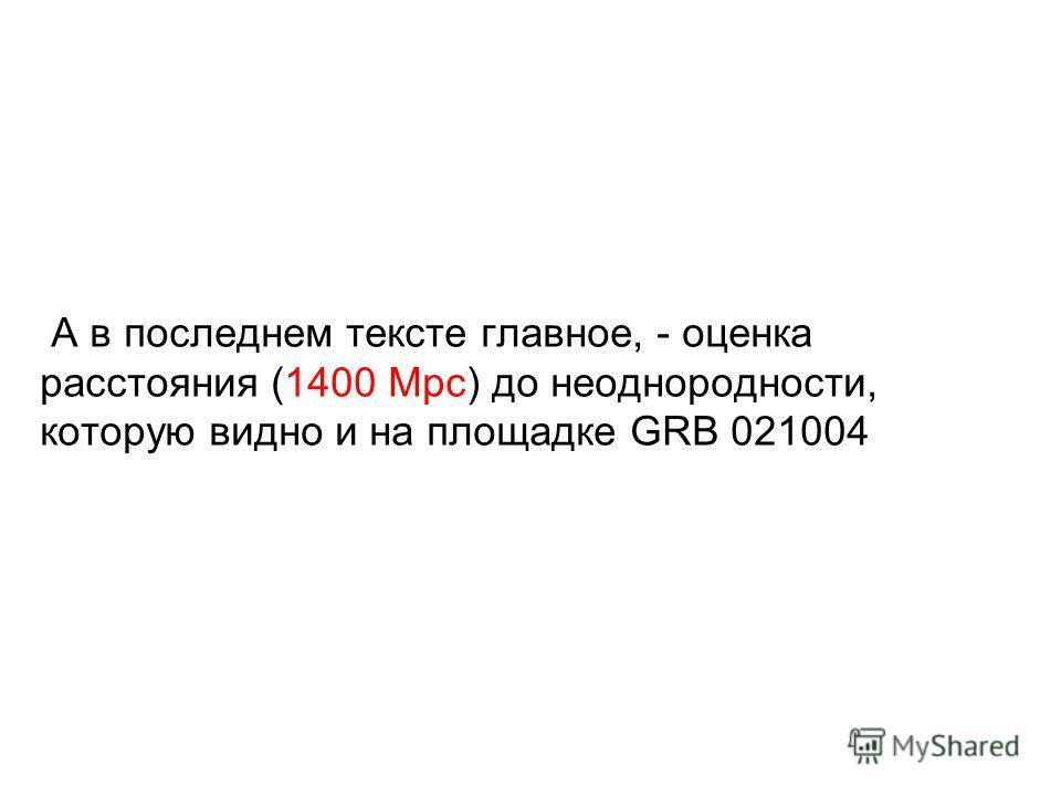 A в последнем тексте главное, - оценка расстояния (1400 Mpc) до неоднородности, которую видно и на площадке GRB 021004