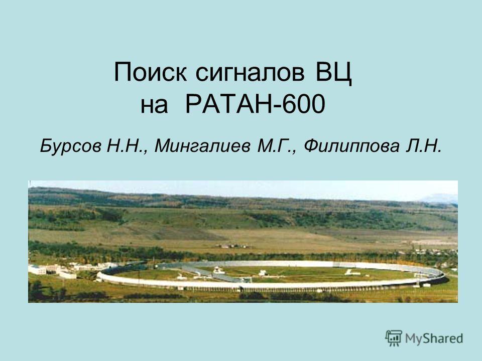 Поиск сигналов ВЦ на РАТАН-600 Бурсов Н.Н., Мингалиев М.Г., Филиппова Л.Н.
