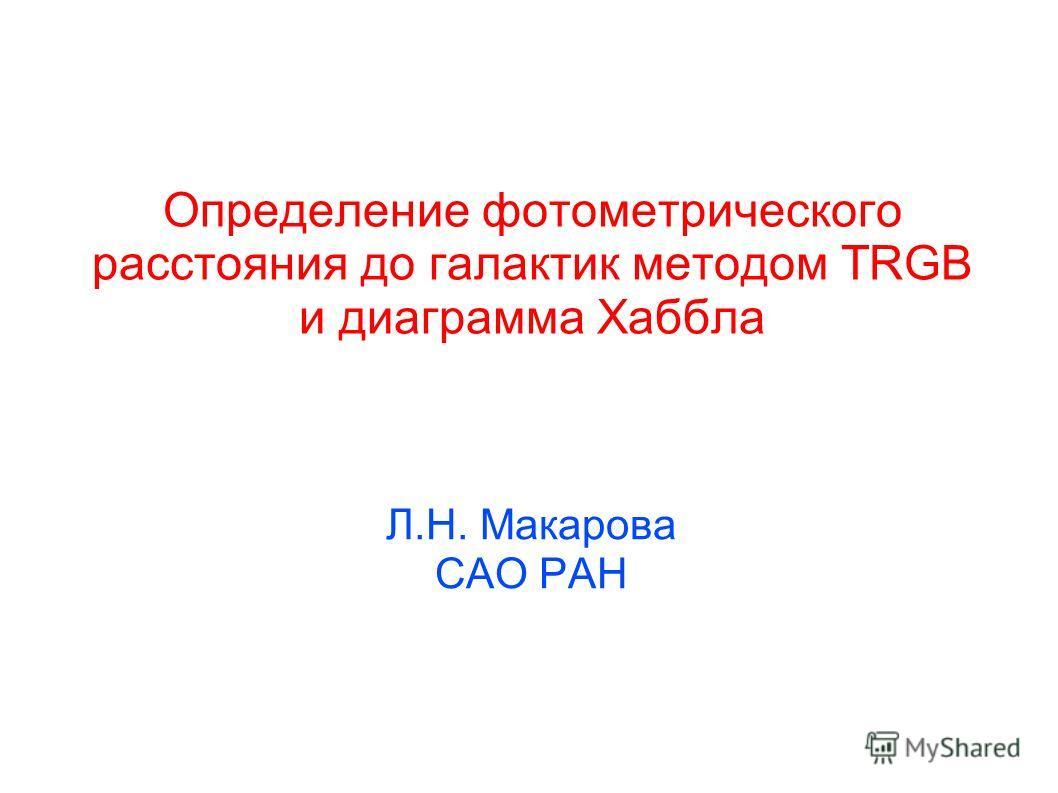 Определение фотометрического расстояния до галактик методом TRGB и диаграмма Хаббла Л.Н. Макарова САО РАН