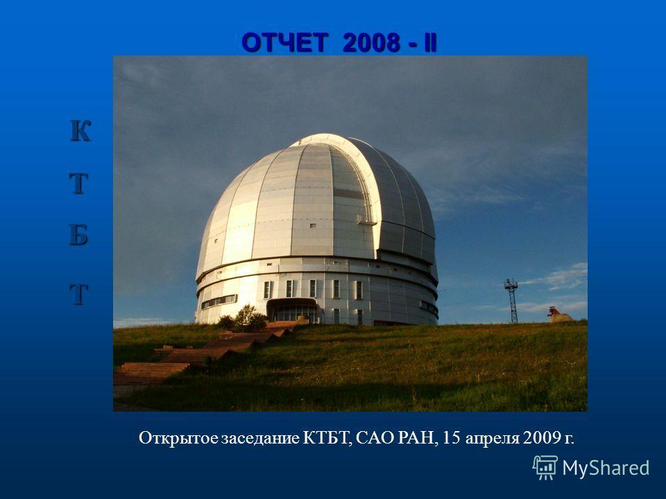 ОТЧЕТ 2008 - II К Б Б Т Т Открытое заседание КТБТ, САО РАН, 15 апреля 2009 г.