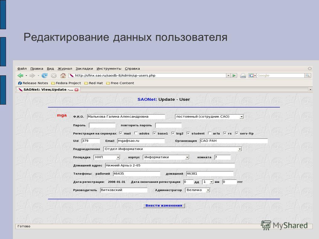 Редактирование данных пользователя.
