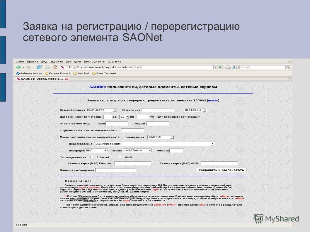 Заявка на регистрацию / перерегистрацию сетевого элемента SAONet.