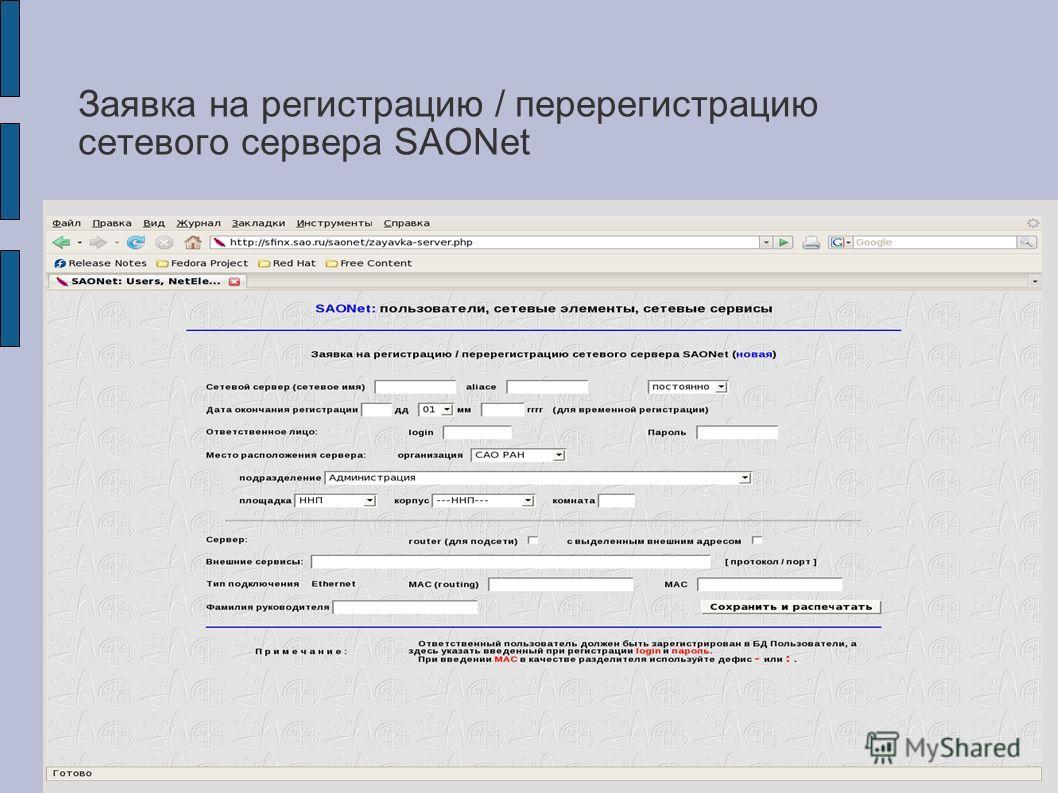 Заявка на регистрацию / перерегистрацию сетевого сервера SAONet.