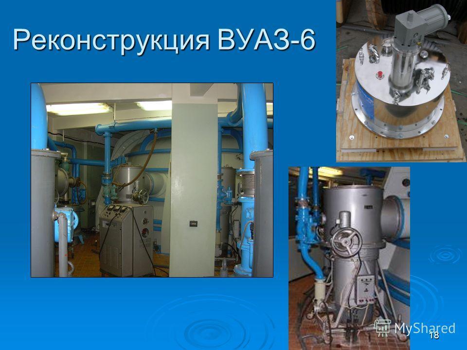 18 Реконструкция ВУАЗ-6