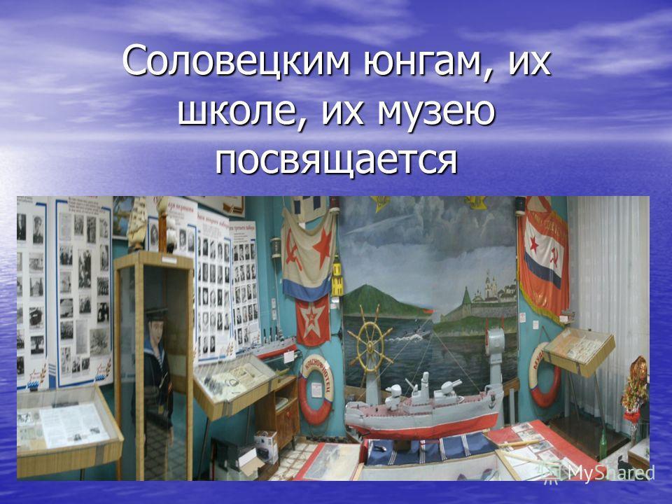 Соловецким юнгам, их школе, их музею посвящается
