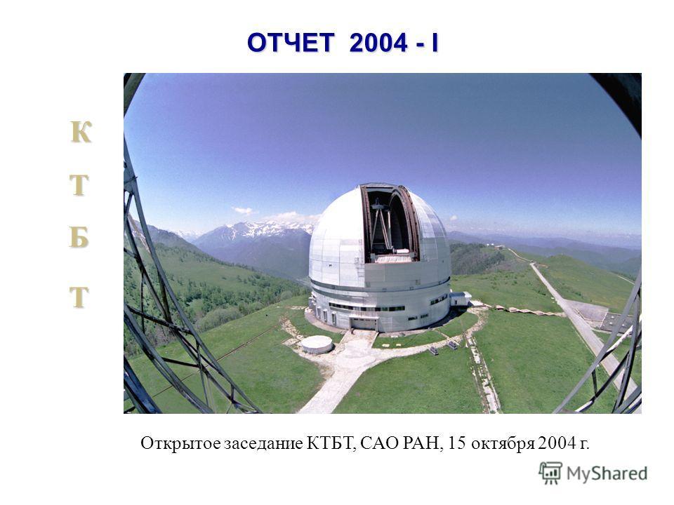 ОТЧЕТ 2004 - I К Б Б Т Т Открытое заседание КТБТ, САО РАН, 15 октября 2004 г.
