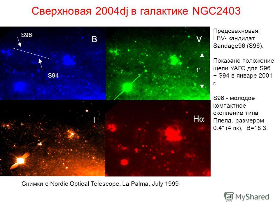 Сверхновая 2004dj в галактике NGC2403 S96 S94 B V I H 1' Предсвехновая: LBV- кандидат Sandage96 (S96). Показано положение щели УАГС для S96 + S94 в январе 2001 г. S96 - молодое компактное скопление типа Плеяд, размером 0.4