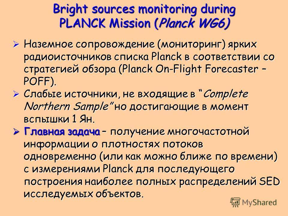 Bright sources monitoring during PLANCK Mission (Planck WG6) Наземное сопровождение (мониторинг) ярких радиоисточников списка Planck в соответствии со стратегией обзора (Planck On-Flight Forecaster – POFF). Наземное сопровождение (мониторинг) ярких р