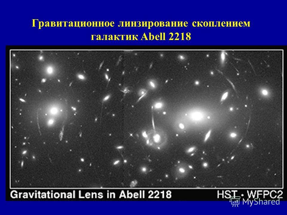 Гравитационное линзирование скоплением галактик Abell 2218
