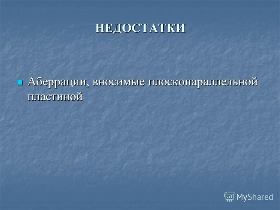 НЕДОСТАТКИ Аберрации, вносимые плоскопараллельной пластиной Аберрации, вносимые плоскопараллельной пластиной
