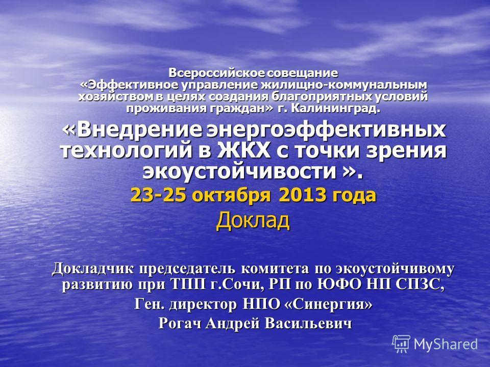 Всероссийское совещание «