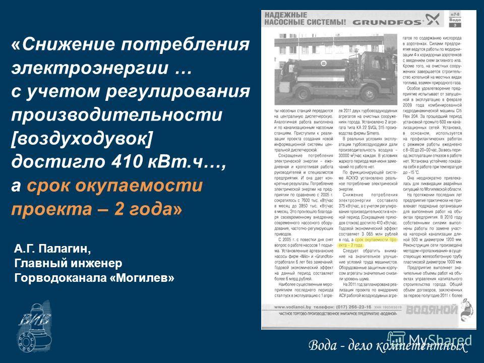 «Снижение потребления электроэнергии … с учетом регулирования производительности [воздуходувок] достигло 410 кВт.ч…, а срок окупаемости проекта – 2 года» А.Г. Палагин, Главный инженер Горводоканала «Могилев»