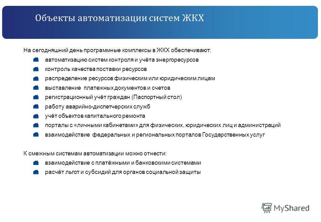Сертификация информационных систем в жкх сертификация рельсов по международному стандарту