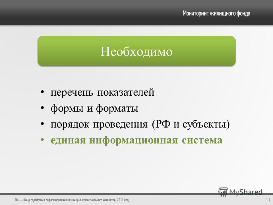 перечень показателей формы и форматы порядок проведения (РФ и субъекты) единая информационная система 11 Необходимо