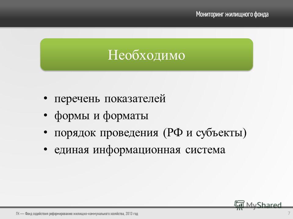 перечень показателей формы и форматы порядок проведения (РФ и субъекты) единая информационная система 7 Необходимо