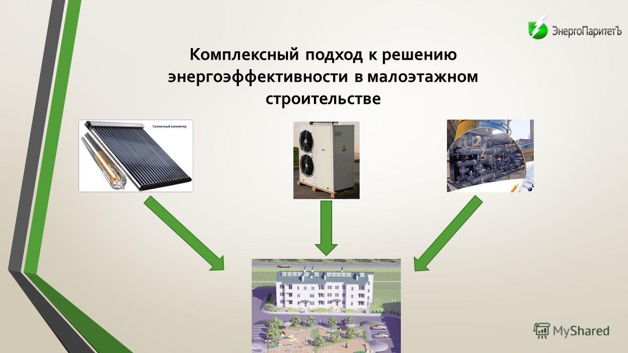 Комплексный подход к решению энергоэффективности в малоэтажном строительстве