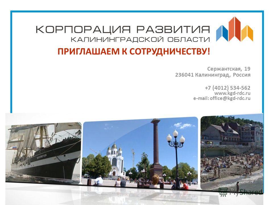 ПРИГЛАШАЕМ К СОТРУДНИЧЕСТВУ! Сержантская, 19 236041 Калининград, Россия +7 (4012) 534-562 www.kgd-rdc.ru e-mail: office@kgd-rdc.ru