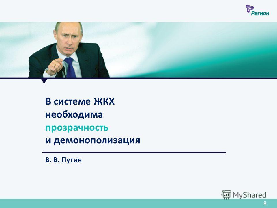 8 В системе ЖКХ необходима прозрачность и демонополизация В. В. Путин