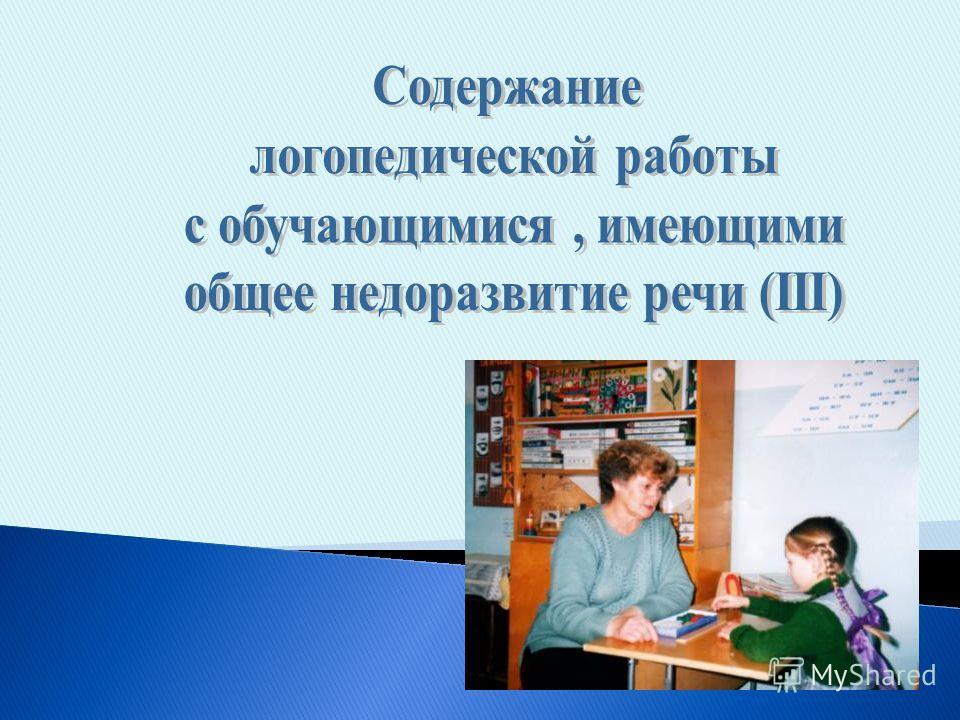 Учитель-логопед первой квалификационной категории МОУ - СОШ 2 г. Асино
