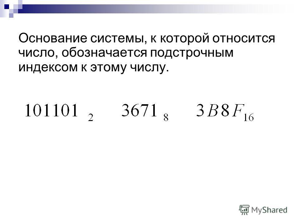 Основание системы, к которой относится число, обозначается подстрочным индексом к этому числу.