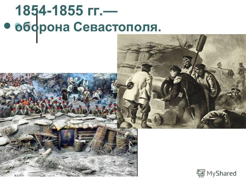 1854-1855 гг. оборона Севастополя.