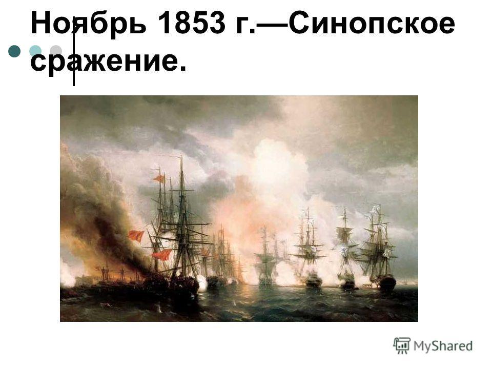 Ноябрь 1853 г.Синопское сражение.