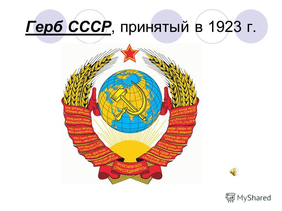 Герб СССР, принятый в 1923 г.
