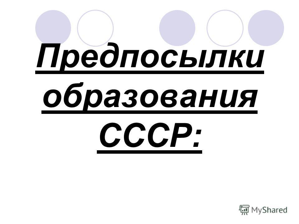 Предпосылки образования СССР: