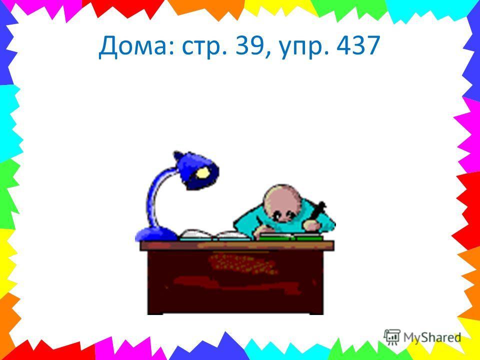 Стр. 43, упр.435