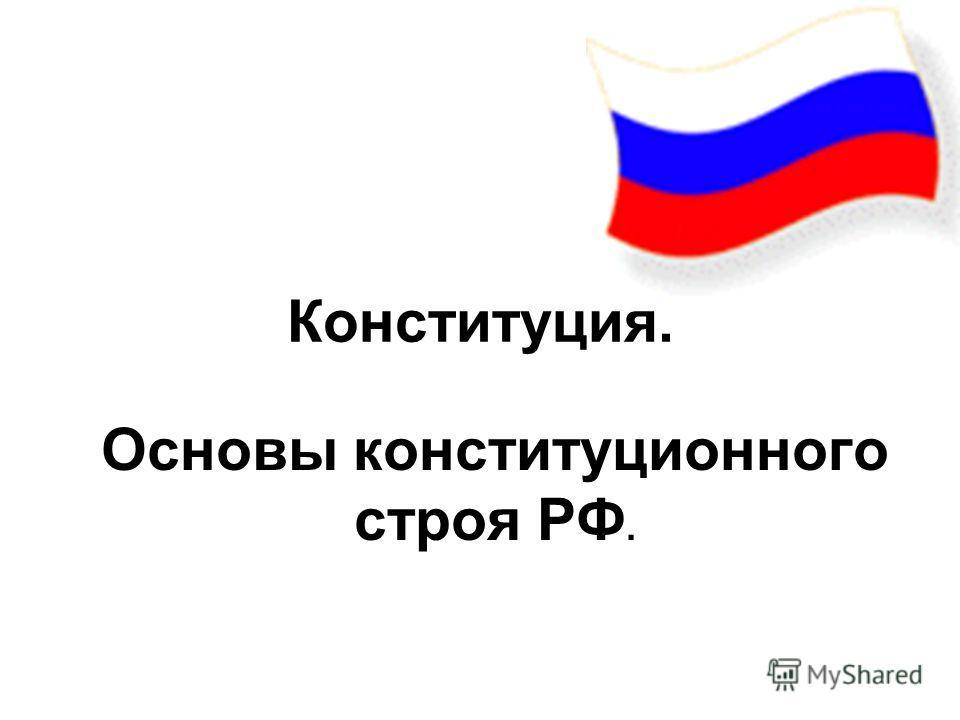 Конституция. Основы конституционного строя РФ.